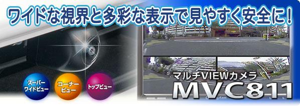 6種類の表示パターンでドライブをサポート マルチVIEWカメラ MVC811
