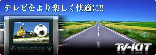テレビキット 輸入車用 走行中もTV/DVDが見られる!