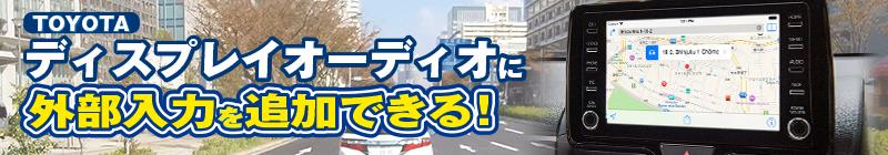 ディスプレイ hdmi トヨタ オーディオ